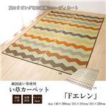 い草ラグ 国産 ラグマット カーペット 約2畳 シンプル 正方形 『Fエレン』 オレンジ 約191×191cm (裏:ウレタン)