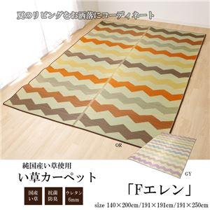 い草ラグ 国産 ラグマット カーペット 約3畳 シンプル 長方形 『Fエレン』 グレー 約191×250cm (裏:ウレタン) - 拡大画像
