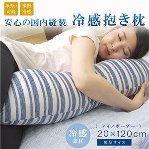 抱き枕 洗える 冷感 涼感 接触冷感 ひんやりタッチ 『アイスボーダー』 約20×120cm - 拡大画像