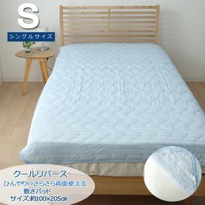 敷きパッド シングル 洗える 冷感 涼感 接触冷感 『クールリバース 敷パッド』 約100×205cm 吸水 速乾 リバーシブル - 拡大画像