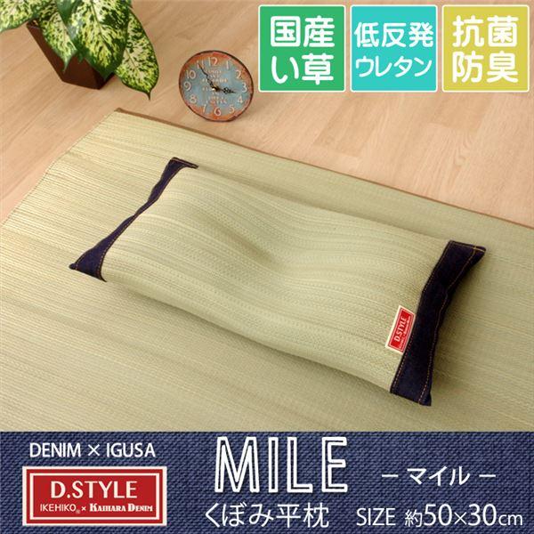 枕 まくら い草枕 消臭 ピロー 国産 デニム 『マイル くぼみ枕 』 約50×30cm 中材:低反発ウレタンチップ
