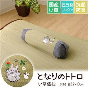 枕 まくら い草枕 消臭 ピロー 国産 となりのトトロ 『トトロ 木いちご 俵枕』 約32×10cm - 拡大画像