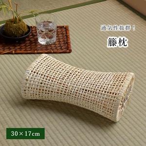 枕 まくら 籐枕 籐まくら ピロー 通気性抜群 蒸れない 『籐枕』 約30×17cm - 拡大画像