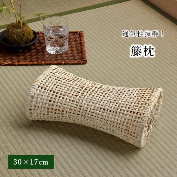 枕 まくら 籐枕 籐まくら ピロー 通気性抜群 蒸れない 約30×17cm