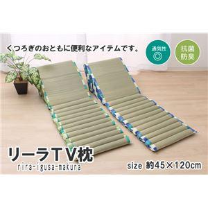 い草マット ごろ寝マット フリーマット 『リーラ ポコポコTV枕』 ブルー 約45×120cm - 拡大画像