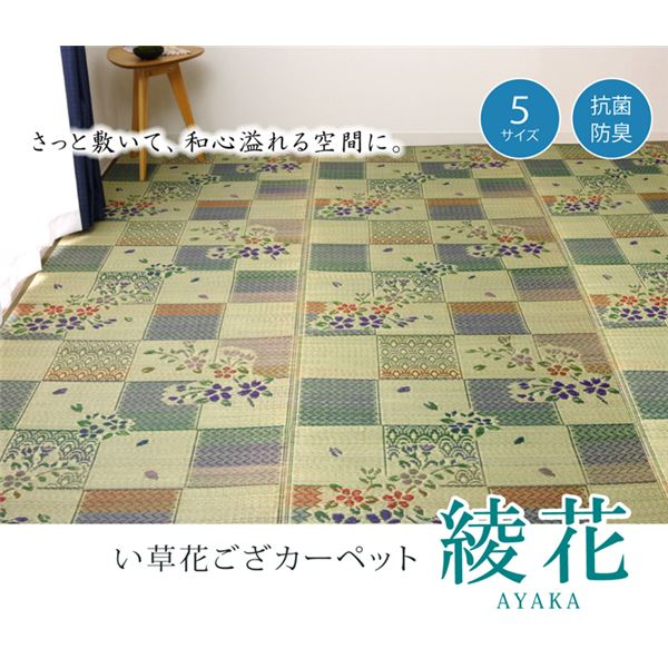 い草ラグ 花ござ カーペット ラグマット 3畳 和柄 『綾花』 ブルー 江戸間3畳 (約174×261cm)