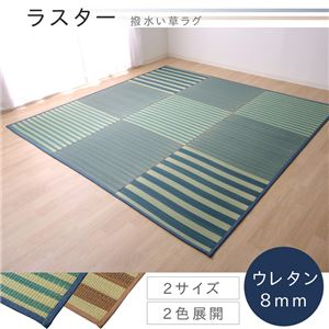 い草ラグ カーペット ラグマット 4.5畳 はっ水 『撥水ラスター』 ブラウン 約240×240cm (中:ウレタン8mm) - 拡大画像