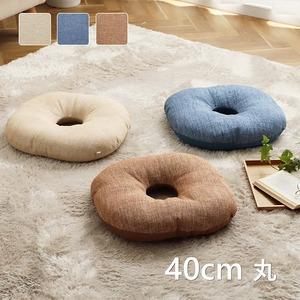 クッション 円座 円座クッション 無地 シンプル 『モカ』 ブルー 約43cm丸  - 拡大画像