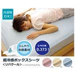 フィットシーツ ダブル 洗える 涼感 接触冷感 ひんやりタッチ 『冷感 ボックスシーツ IT』 ブルー 約140×200×30cm