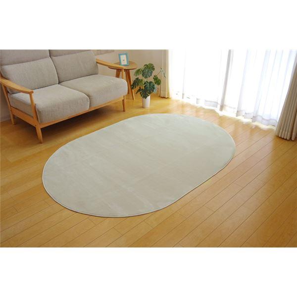 ラグマット カーペット だ円 洗える 抗菌 防臭 無地 『ピオニー』 アイボリー 約140×200cm楕円 (ホットカーペット対応)