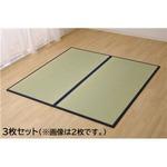 置き畳 1畳 国産 い草ラグ ネイビー 約82×164cm 3枚組