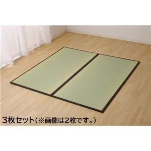 置き畳 1畳 国産 い草ラグ 『あぐら』 ブラウン 約82×164cm 3枚組 - 拡大画像