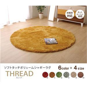 ラグマット カーペット 洗える シャギー 円形 『スレッド』 オレンジ 約150cm丸 - 拡大画像