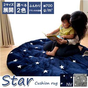 ラグ カーペット 円形 クッション クッションラグ カジュアル 『スター』 ネイビー 約120cm丸 - 拡大画像