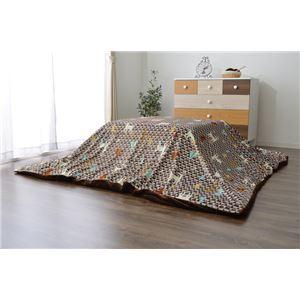 こたつ掛けカバー こたつ布団カバー 正方形  洗える 『カイト カバー』 ブラウン 約195×195cm ファスナー付き - 拡大画像