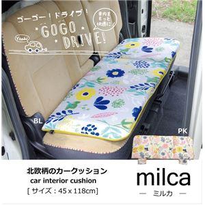 車用クッション カークッション クッション 北欧 『ミルカ フリーシート』 ブルー 約45×118cm