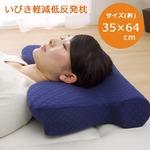 いびき解消 枕/ピロー 【ネイビー】 約64cm×35cm×3〜8cm 洗えるカバー 低反発 負担軽減 体圧分散効果 『5WAY枕』 〔寝室〕