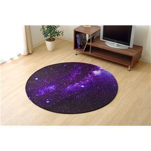 ラグ マット 円形 宇宙 『ステリ』 130cm丸 (裏面滑りにくい加工) - 拡大画像
