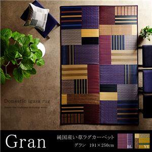ラグ 国産 い草 カーペット 畳 『グラン』 ブルー 約191×250cm - 拡大画像