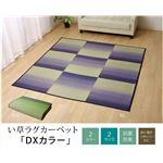 い草ラグ カーペット 約2畳 正方形 『DXカラー』 グリーン 約180×180cm (裏:不織布)