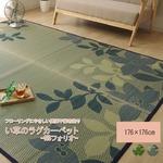 い草ラグ カーペット 約2畳 リーフ柄 正方形 『NSフォリオ』 ブルー 約176×176cm (裏:不織布)滑りにくい加工