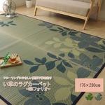 い草ラグ カーペット 約3畳 リーフ柄 長方形 『NSフォリオ』 ブルー 約176×230cm (裏:不織布)滑りにくい加工