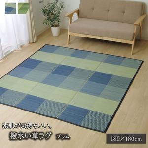 い草ラグ カーペット 約2畳 シンプル 格子柄 正方形 『NSプラム(撥水)』 ブルー 約180×180cm (裏:不織布)滑りにくい加工
