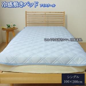 接触冷感 敷きパッド/寝具 【約100cm×200cm】 シングル 洗える 吸水 速乾 『アイスクール 敷パッド』 〔寝室〕 - 拡大画像
