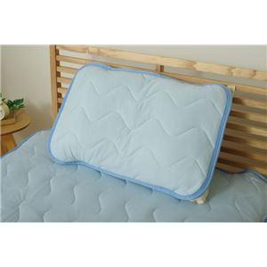 枕パッド 洗える 接触冷感 なめらか 『モコ 枕パッド』 ブルー 約43×63cm