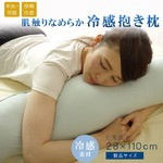 なめらか 抱き枕/ピロー 【ブルー】 約28cm×110cm 洗える 接触冷感 『モコ 抱き枕』 〔寝室〕