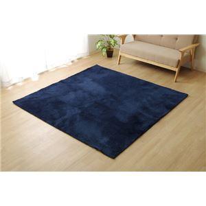 シャギー調 ラグマット/絨毯 【1.5畳 ネイビー 約130cm×185cm】 無地 洗える ホットカーペット可 選べる8色 『ラルジュ』  - 拡大画像