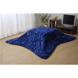 こたつ布団 長方形 なめらか やわらかタッチ 『ミリオンIT』 ネイビー 約185×235cm