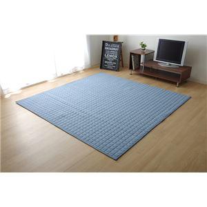 ラグ カーペット ニットキルトラグ『セゾンIT』 ブルー 約145×145cm 正方形 コンパクトラグ