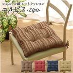 クッション 椅子用 シート 『エルピス』 ワイン 約43×43cm