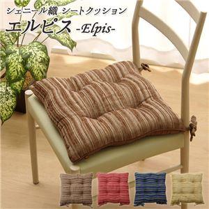 クッション 椅子用 シート 『エルピス』 ゴールド 約43×43cm