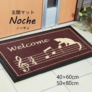 猫柄 玄関マット/フロアマット 【約40×60cm】 長方形 洗える 屋内 屋外共用 『ノーチェ』 〔入口 ポーチ テラス〕