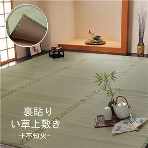 フリーカット い草 上敷き カーペット 『F不知火』 団地間8畳(約340×340cm)(裏:ウレタン張り) - 拡大画像