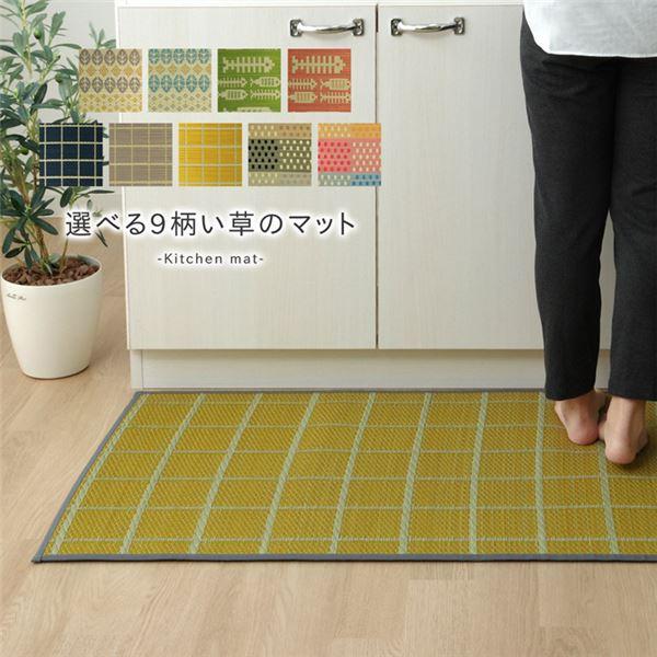 滑りにくい国産シンプル イ草 キッチンラグ キッチンカーペット