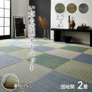 い草ラグ 花ござ カーペット ラグ 2畳 格子柄 市松柄 ブルー 団地間2畳(約170×170cm) - 拡大画像