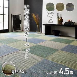 い草ラグ 花ござ カーペット ラグ 4.5畳 格子柄 市松柄 ブルー 団地間4.5畳(約255×255cm) - 拡大画像