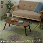 純国産 い草花ござカーペット 『ラビアンス』 ブルー 江戸間3畳(約174×261cm)