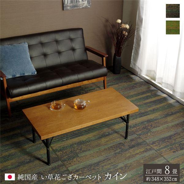純国産 い草花ござカーペット 『カイン』 ブルー 江戸間8畳(約348×352cm)