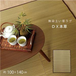 い草ラグカーペット 無地 『DX本草』 約100×140cm