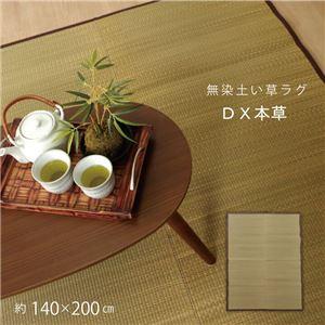 い草ラグカーペット 無地 『DX本草』 約140×200cm - 拡大画像
