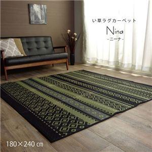 い草ラグ おしゃれ シンプル カーペット 『ニーナ』 約180×240cm