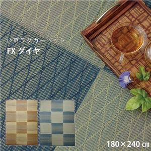 い草ラグ おしゃれ ふっくら シンプル カーペット 『FXダイヤ』 ブルー 約180×240cm
