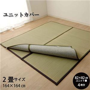 い草 置き畳カバー 『ユニットカバー』 164×164cm ゴムバンド付き - 拡大画像