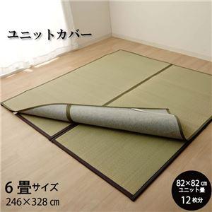 い草 置き畳カバー 『ユニットカバー』 246×328cm ゴムバンド付き - 拡大画像