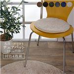 椅子クッション/チェアパッド 4枚組 【グレー 無地 直径約35cm】 円形 洗える 防滑加工 〔リビング ダイニング〕