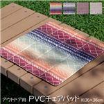 コンパクト 椅子クッション/チェアパッド 【アイボリー 約36×36cm】 正方形 折りたたみ収納可 PVC使用 〔アウトドア キャンプ〕